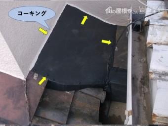 岸和田市の雨仕舞の板金にコーキングで防水