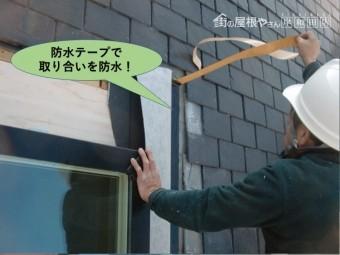 岸和田市の天窓を防水テープで取り合いを防水