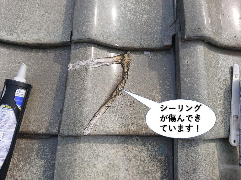 泉佐野市の屋根を補修したシーリングが傷んできています