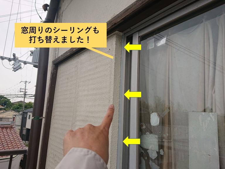和泉市の窓周りのシーリングも打ち替えました
