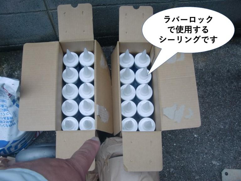 泉大津市のラバーロックで使用するシーリング