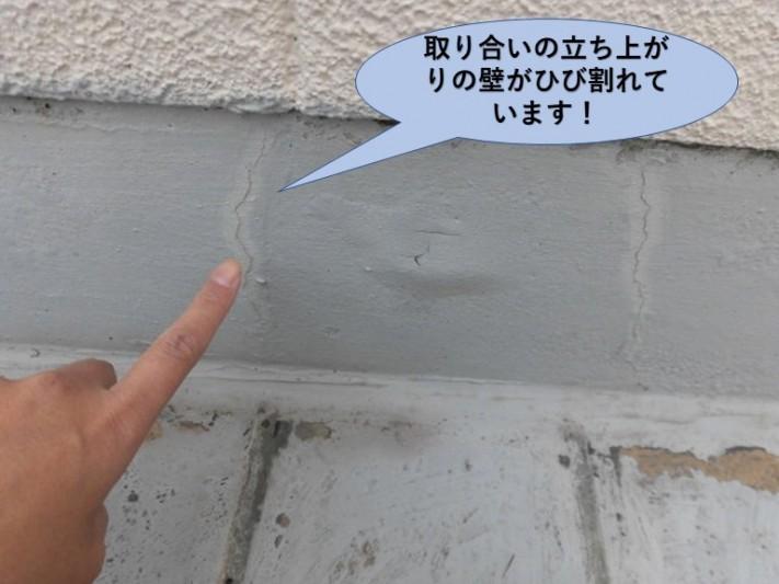 岸和田市のバルコニーの取り合いの立ち上がりの壁がひび割れています!
