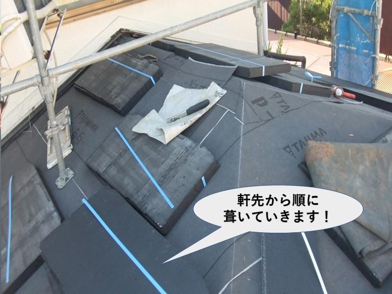 岸和田市の下屋に軒先から順に葺いていきます!