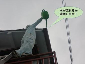 泉大津市の雨樋に水が流れるか確認します