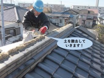 岸和田市の棟の土を撤去していきます