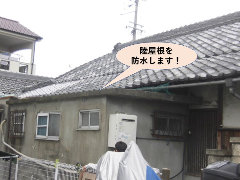岸和田市のコンクリートの陸屋根を防水します!