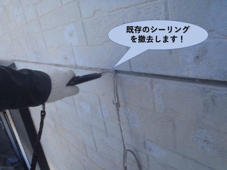 泉佐野市の外壁既存のシーリングを撤去します