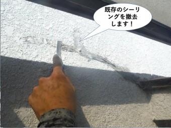 熊取町の外壁の既存のシーリングを撤去します