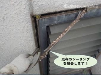 岸和田市の窓周りの既存のシーリングを撤去します