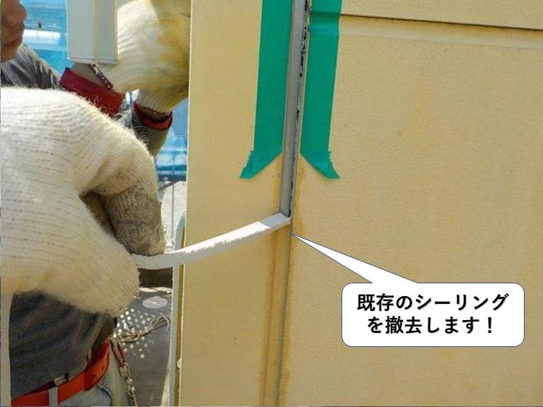 阪南市の目地の既存のシーリングを撤去します