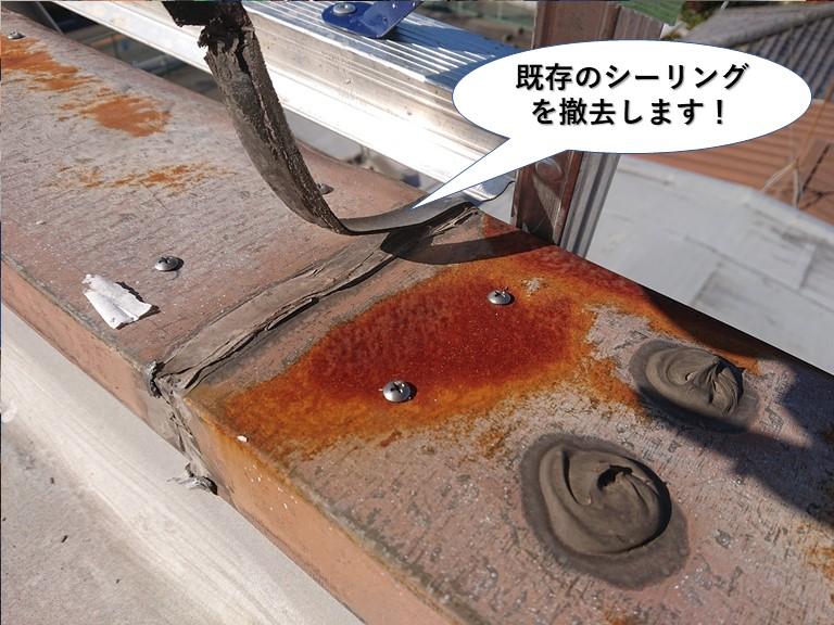 岸和田市の笠木の継ぎ目の既存のシーリングを撤去します