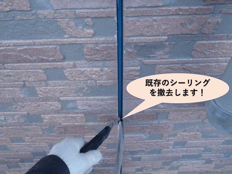 岸和田市の外壁目地の既存のシーリングを撤去します