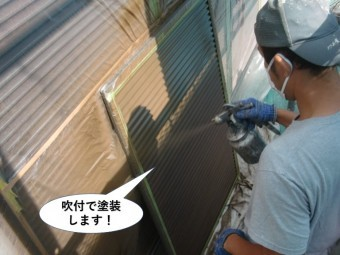和泉市の雨戸を吹付で塗装します