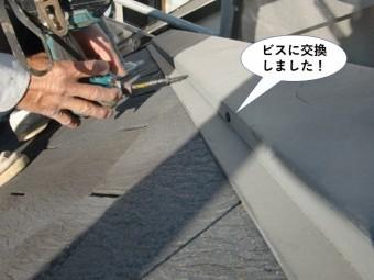 和泉市の棟の釘をビスに交換