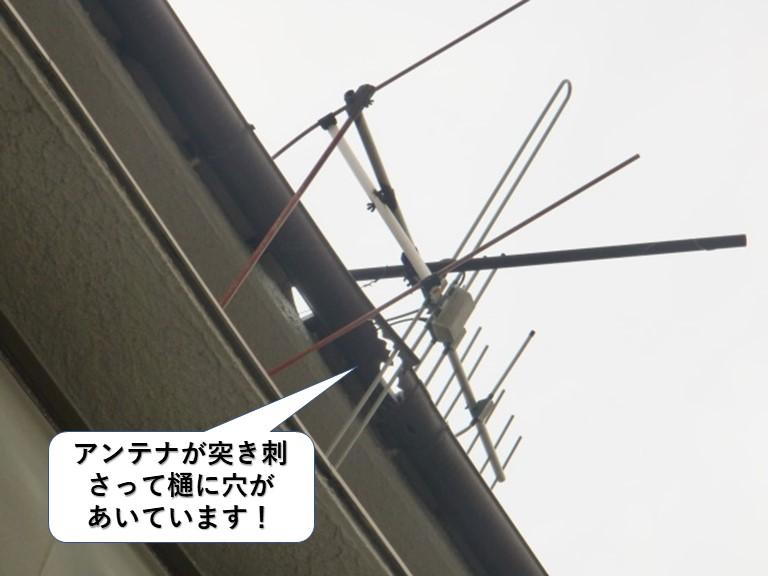 岸和田市のアンテナが突き刺さって樋に穴があいています