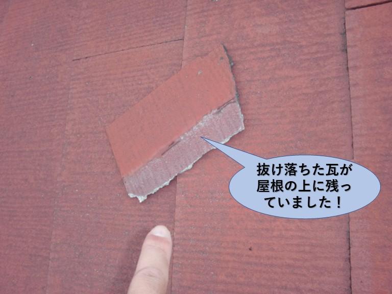 岸和田市の抜け落ちた瓦が屋根に残っていました