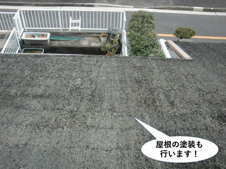 熊取町の屋根の塗装も行います