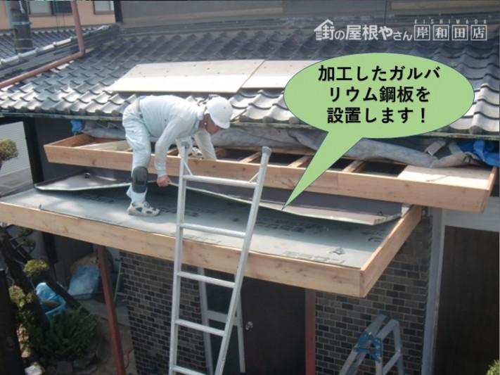泉北郡忠岡町の玄関屋根に加工したガルバリウム鋼板を設置