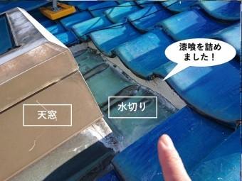 和泉市の天窓の上に漆喰を詰めました