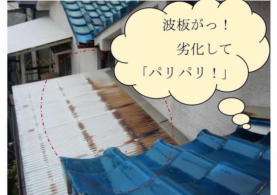 バルコニー上屋波板劣化状況