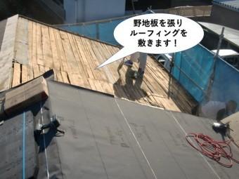 岸和田市で野地板を張りルーフィングを敷きます