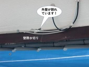 和泉市の外壁が割れています