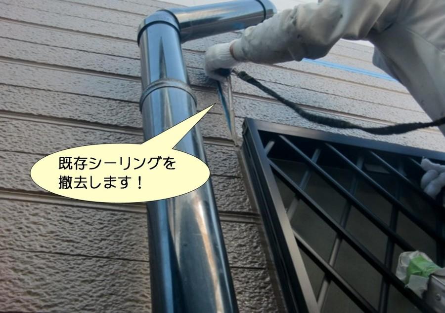 岸和田市池尻町で窓周りの既存シーリング撤去