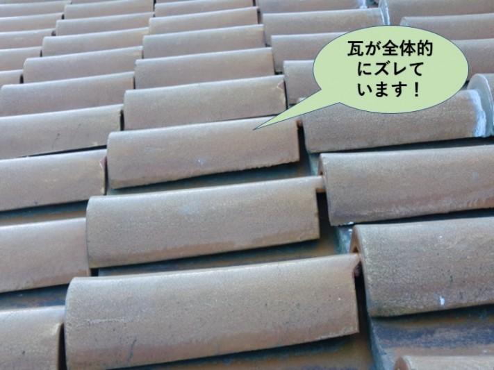 岸和田市の屋根の瓦が全体的にズレています
