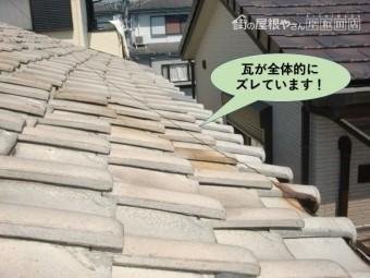 泉大津市の屋根の瓦が全体的にズレています