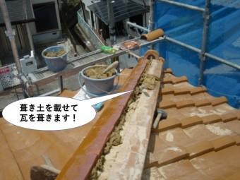 泉南市の降り棟に葺き土を載せて瓦を積みます