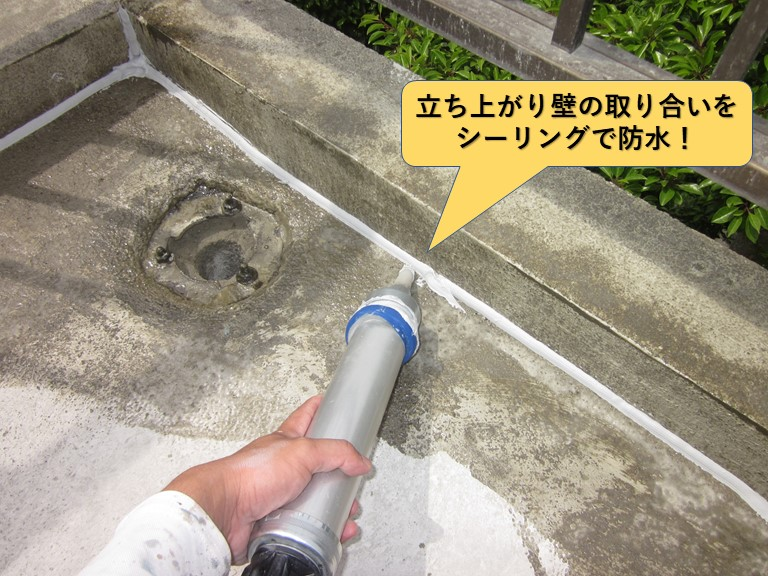 和泉市のベランダの立ち上がりとの取り合いをシーリングで防水