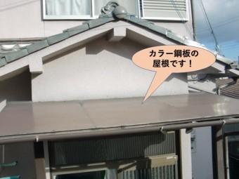 泉大津市の玄関ポーチの屋根のカラー鋼板です