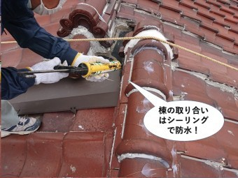 熊取町の棟の取り合いはシーリングで防水
