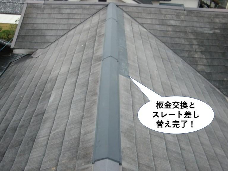 泉大津市の棟板金とスレート差し替え完了