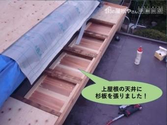 泉北郡忠岡町の玄関の上屋根の天井に杉板を張りました!