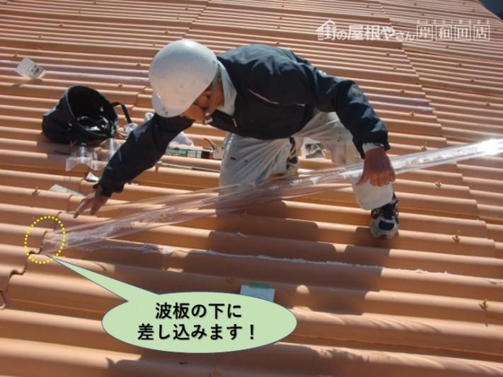 泉佐野市の工場の屋根の波板の下に差し込みます