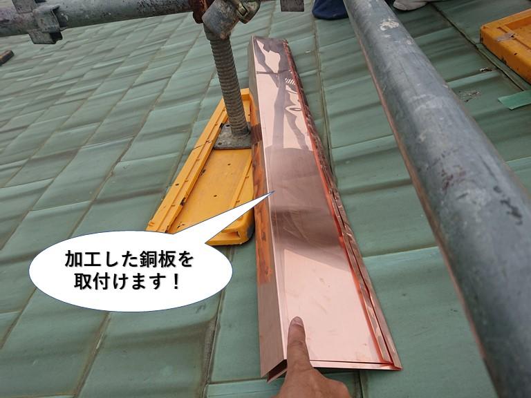 岸和田市の銅板葺きの屋根に加工した銅板を取付けます