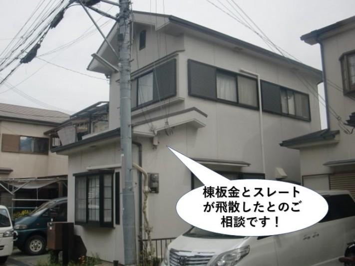 泉大津市の棟板金が飛散したとのご相談