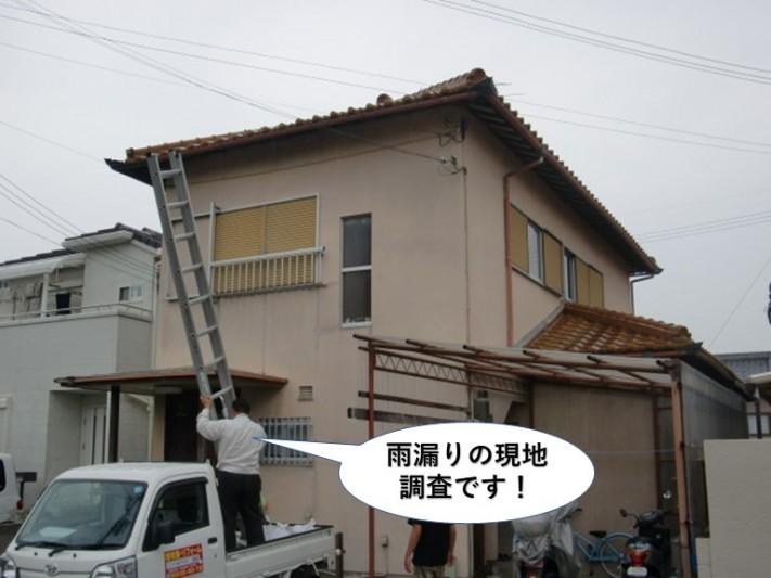 熊取町の雨漏りの現地調査です