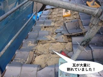 熊取町の下屋の瓦が大量に割れていました