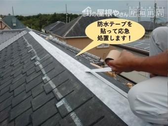 貝塚市の棟に防水テープを貼って応急処置します