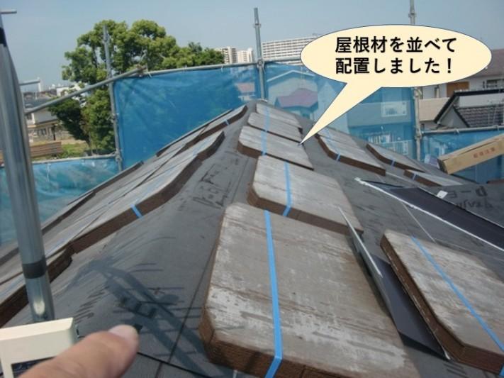 忠岡町の屋根材を並べて配置