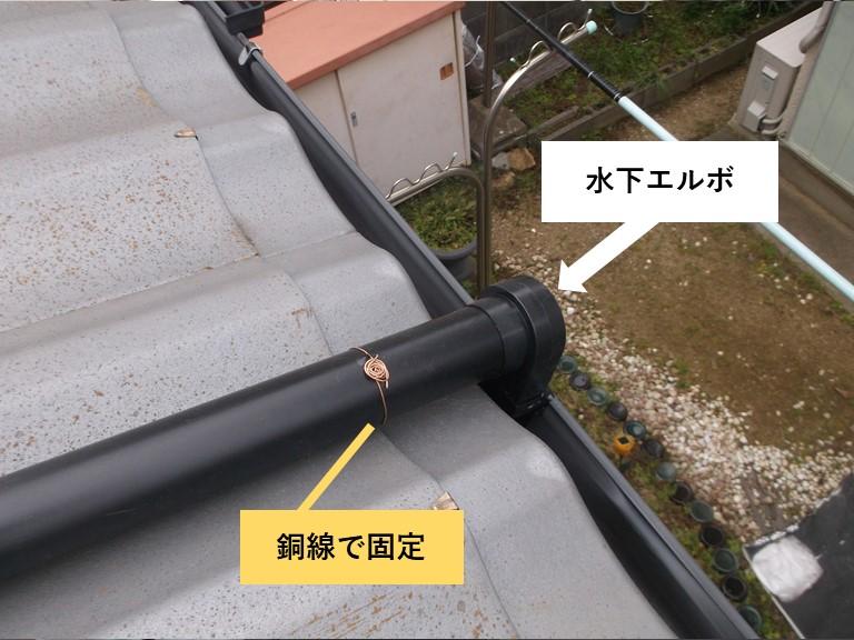 岸和田市の這樋の先端に水下エルボを取付け