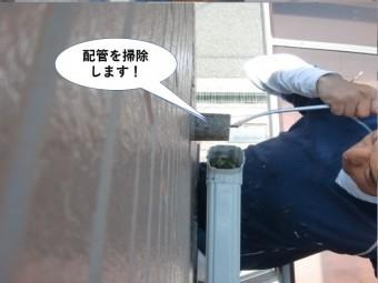 貝塚市の配管を掃除