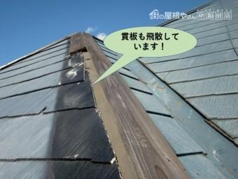貝塚市の降り棟の貫板も飛散