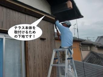 貝塚市のテラス本体を取付けるための下地
