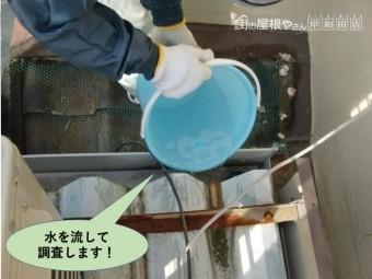 岸和田市の雨樋に水を流して調査します