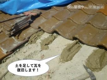 熊取町の屋根に土を足して瓦を復旧します