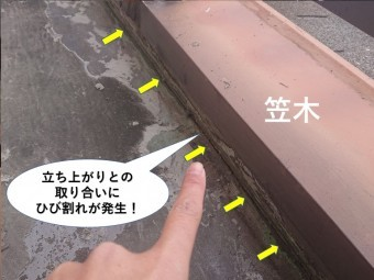 阪南市のベランダの立ち上がり壁の取り合いにひび割れが発生