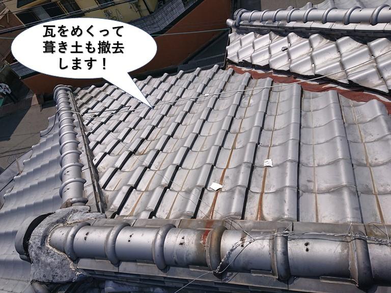 泉佐野市の屋根の瓦をめくって葺き土も撤去します